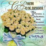 Открытка с днём рождения пожилой женщине красивая скачать бесплатно на сайте otkrytkivsem.ru