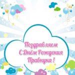 Открытка с днём рождения правнука скачать бесплатно на сайте otkrytkivsem.ru