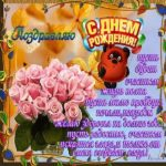 Открытка с днём рождения ребёнка маме скачать бесплатно на сайте otkrytkivsem.ru