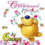 Открытка с днём рождения ребёнку 6 лет скачать бесплатно на сайте otkrytkivsem.ru