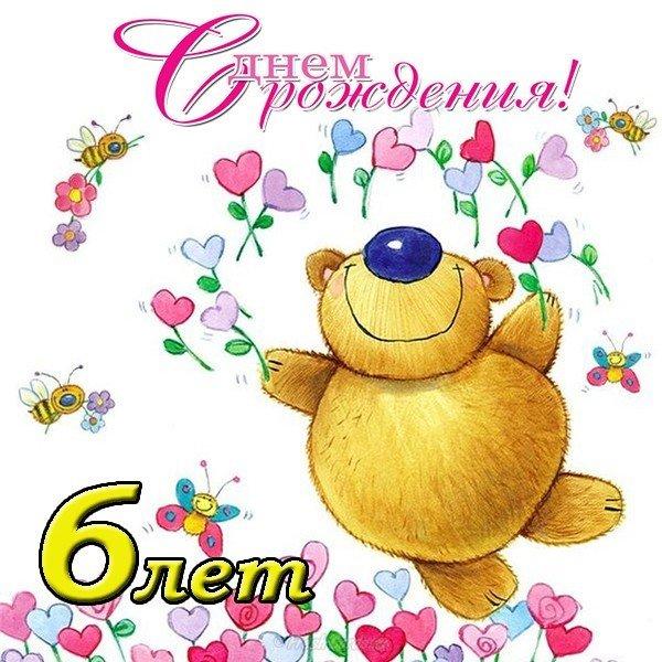 Поздравить ребенка 6 лет с днем рождения стихами