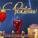 Открытка с днём рождения ребёнку 7 лет скачать бесплатно на сайте otkrytkivsem.ru