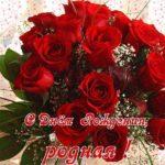 Открытка с днём рождения родная скачать бесплатно на сайте otkrytkivsem.ru