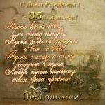 Открытка с днём рождения с 35 летием скачать бесплатно на сайте otkrytkivsem.ru