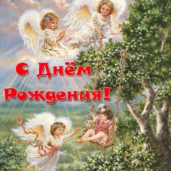 Открытка с днём рождения с ангелом скачать бесплатно на сайте otkrytkivsem.ru