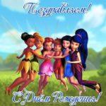 Открытка с днём рождения с феями скачать бесплатно на сайте otkrytkivsem.ru