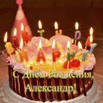 Открытка с днём рождения с именем Александр скачать бесплатно на сайте otkrytkivsem.ru