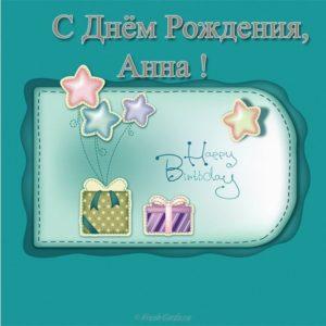Открытка с днём рождения с именем Анна скачать бесплатно на сайте otkrytkivsem.ru