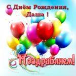 Открытка с днём рождения с именем Даша скачать бесплатно на сайте otkrytkivsem.ru