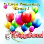 Открытка с днём рождения с именем Денис скачать бесплатно на сайте otkrytkivsem.ru