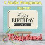 Открытка с днём рождения с именем Настя скачать бесплатно на сайте otkrytkivsem.ru