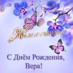 Открытка с днём рождения с именем Вера скачать бесплатно на сайте otkrytkivsem.ru