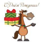 Открытка с днём рождения с лошадками скачать бесплатно на сайте otkrytkivsem.ru