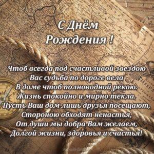 Открытка с днём рождения с стихами скачать бесплатно на сайте otkrytkivsem.ru