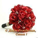Открытка с днём рождения Саша девушка скачать бесплатно на сайте otkrytkivsem.ru