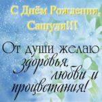 Открытка с днём рождения Сашуля скачать бесплатно на сайте otkrytkivsem.ru