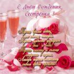 Открытка с днём рождения сестре со стихами скачать бесплатно на сайте otkrytkivsem.ru