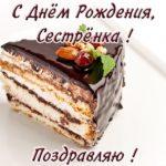 Открытка с днём рождения сестрёнке от брата скачать бесплатно на сайте otkrytkivsem.ru