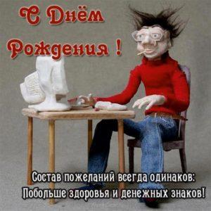 Открытка с днём рождения системному администратору скачать бесплатно на сайте otkrytkivsem.ru