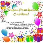 Открытка с днём рождения Славик скачать бесплатно на сайте otkrytkivsem.ru