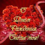 Открытка с днём рождения снохе от золовки скачать бесплатно на сайте otkrytkivsem.ru