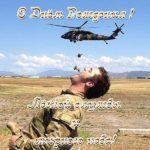 Открытка с днём рождения солдату в армию скачать бесплатно на сайте otkrytkivsem.ru