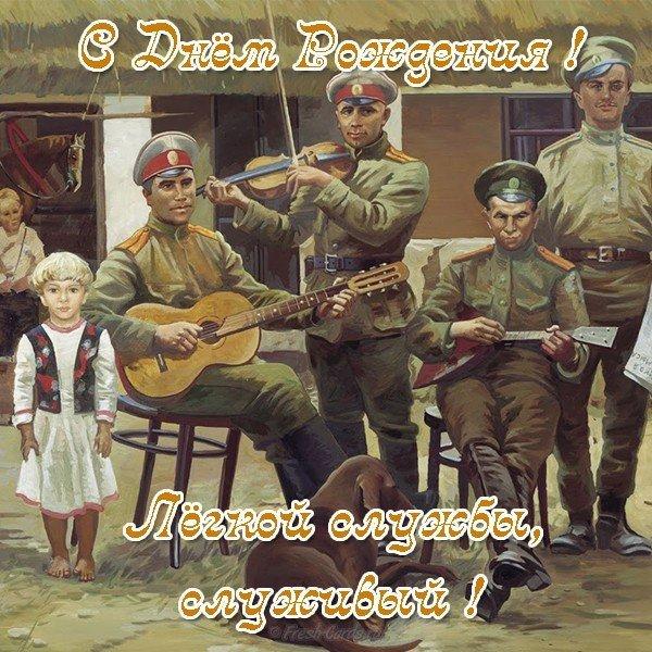otkrytka s dnyom rozhdeniya sosluzhivtsu po armii