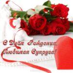 Открытка с днём рождения супруге красивая скачать бесплатно на сайте otkrytkivsem.ru