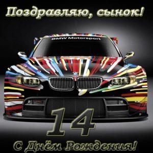Открытка с днём рождения сына 14 лет скачать бесплатно на сайте otkrytkivsem.ru