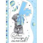 Открытка с днём рождения сына 4 года скачать бесплатно на сайте otkrytkivsem.ru