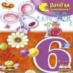 Открытка с днём рождения сына 6 лет скачать бесплатно на сайте otkrytkivsem.ru