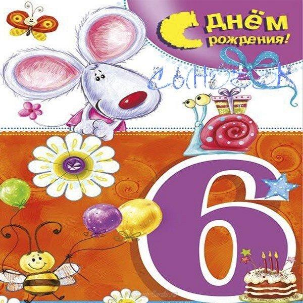 Открытка девочке с днем рождения на 6 лет, днем