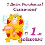 Открытка с днём рождения сыночка 1 годик скачать бесплатно на сайте otkrytkivsem.ru