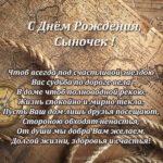Открытка с днём рождения сыночка скачать бесплатно на сайте otkrytkivsem.ru