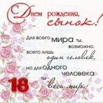Открытка с днём рождения сыну 18 лет скачать бесплатно на сайте otkrytkivsem.ru
