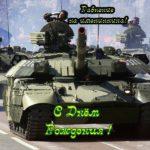 Открытка с днём рождения танкисту скачать бесплатно на сайте otkrytkivsem.ru