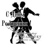Открытка с днём рождения танцы скачать бесплатно на сайте otkrytkivsem.ru