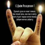 Открытка с днём рождения татуировщику скачать бесплатно на сайте otkrytkivsem.ru