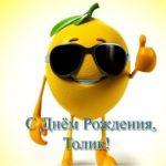 Открытка с днём рождения Толик скачать бесплатно на сайте otkrytkivsem.ru