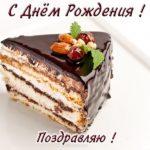 Открытка с днём рождения тортики скачать бесплатно на сайте otkrytkivsem.ru