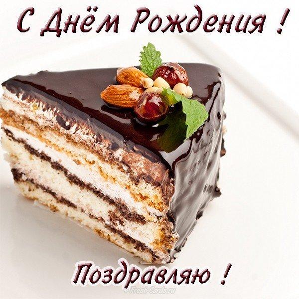 otkrytka s dnyom rozhdeniya tortiki