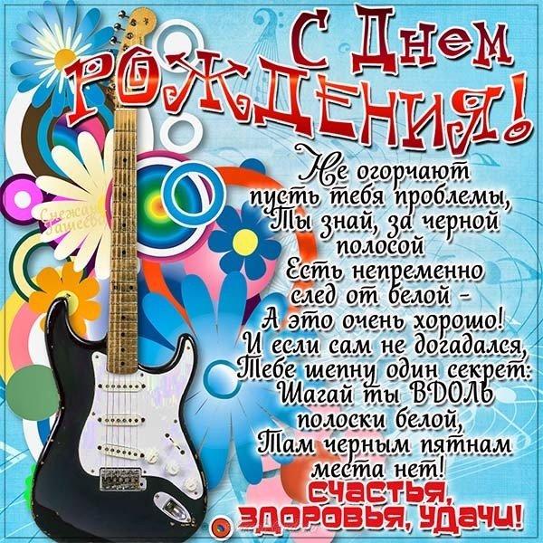 Открытка с днём рождения товарищу скачать бесплатно на сайте otkrytkivsem.ru