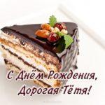 Открытка с днём рождения тёте скачать бесплатно на сайте otkrytkivsem.ru
