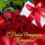 Открытка с днём рождения тётю скачать бесплатно на сайте otkrytkivsem.ru
