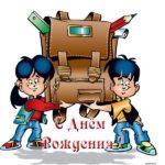 Открытка с днём рождения ученику скачать бесплатно на сайте otkrytkivsem.ru
