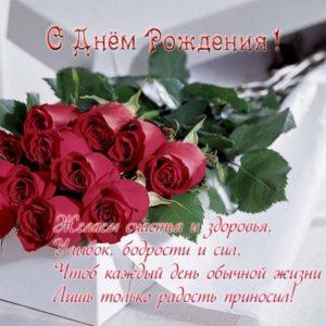 Открытка с днём рождения в стихах скачать бесплатно на сайте otkrytkivsem.ru
