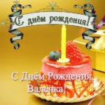 Открытка с днём рождения Валечка скачать бесплатно на сайте otkrytkivsem.ru