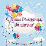 Открытка с днём рождения Валентину красивая скачать бесплатно на сайте otkrytkivsem.ru