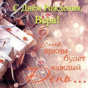 Открытка с днём рождения Вера скачать бесплатно на сайте otkrytkivsem.ru