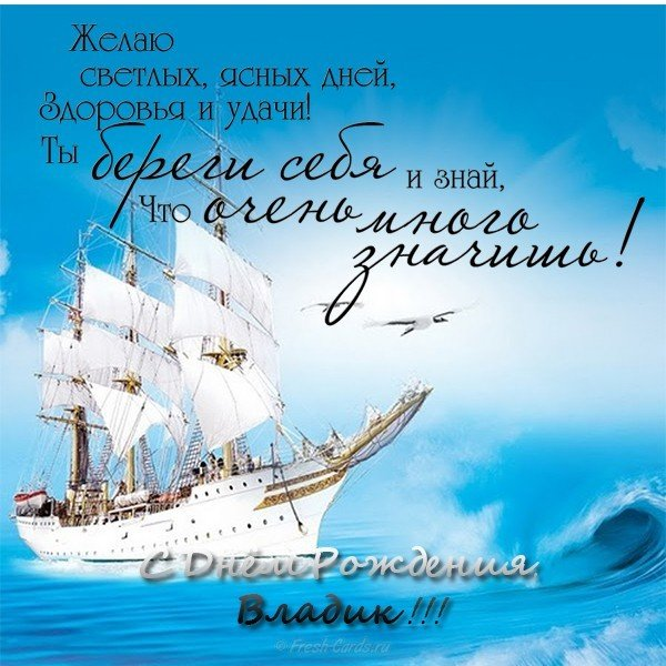 С днем рождения владик открытки